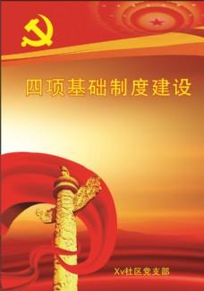 红色港湾档案封面图片