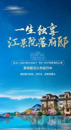 新中式 江景  微信稿 地产图片
