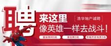 招聘 地產 活動 微信稿 節日圖片