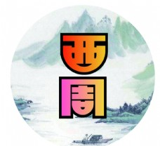 西周字体设计图片