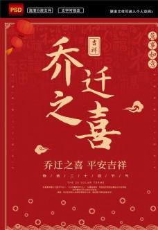 喬遷大吉喜慶祝福海報圖片
