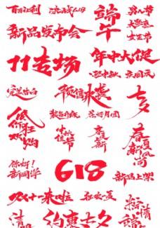 国庆节字体图片