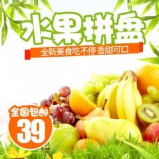 生鲜水果活动促销优惠淘宝主图图片