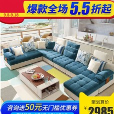 家具家装活动促销优惠淘宝主图图片