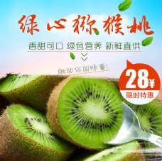 生鲜猕猴桃活动促销优惠淘宝主图图片