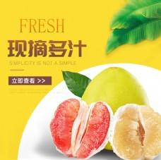 柚子水果活动促销优惠淘宝主图图片