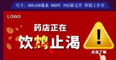 药店经营警示宣传banner图片
