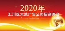 招商大会会议背景图片