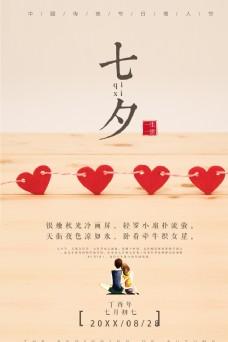 情人节海报图片