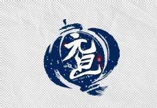 元旦节日字体字形海报素材图片