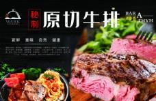 西餐 美味西餐厅 挂图 挂画图片