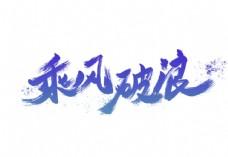 乘风破浪创意书法字体设计图片