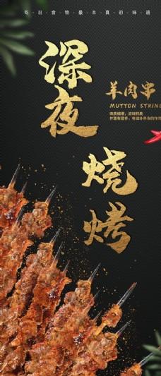 羊肉串海报图片