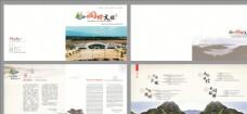 文化旅游画册 封面目录图片