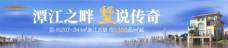 江景 地产 活动 微信稿 节日图片