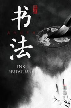 创意水墨中国风书法海报图片
