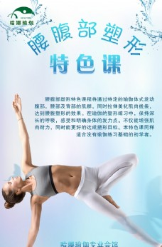 哈娜瑜伽腰部特色课图片