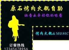 音乐烤肉火锅餐厅门头广告图片