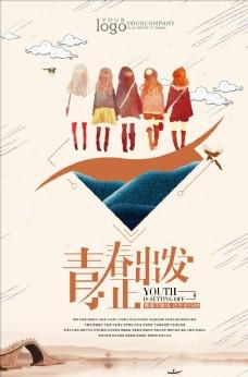 旅游海报图片
