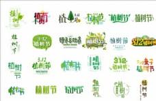 3.12植樹節標題PSD模板圖片