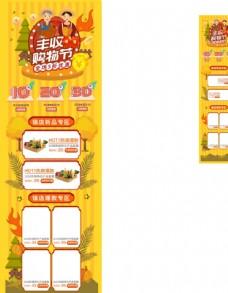 丰收购物节 购物节首页图片