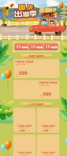 國慶旅游網頁 國慶旅游首頁圖片