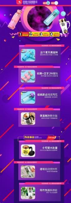 国庆淘宝首页图片