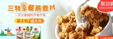 三特早餐燕麦片海报图片