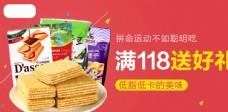 零食产品海报促销信息图片