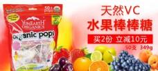 零食水果棒棒糖多彩海报图片