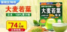 大麦若叶海报banner零食图片