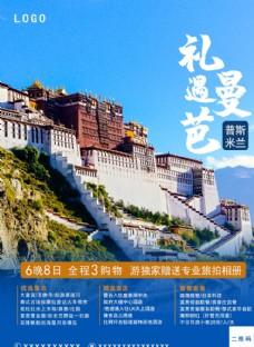 旅游海报 宣传单 展架 广告设图片