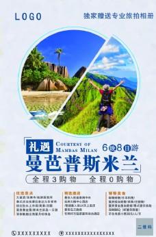 旅游海报 设计 宣传单 广告图片