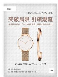 手表饰品海报图片