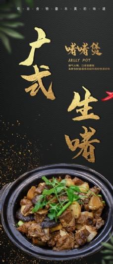 广式生啫夜宵海报图片
