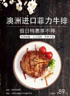 食品牛排海报图片