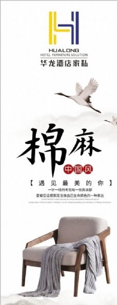 新中式原木布艺家居广告图片