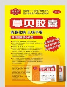 药品保健品广告设计图片