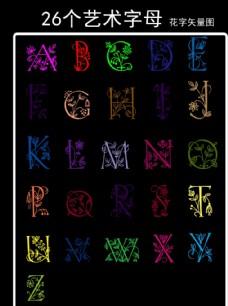 26个艺术字字母图片