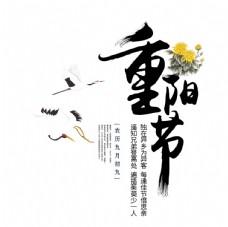 重阳节艺术字图片