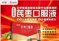 药品保健品广告图片