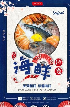 海鲜海报海鲜广告图片