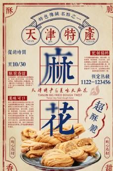 零食麻花广告海报图片