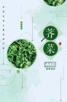 新鲜荠菜蔬菜宣传海报图片