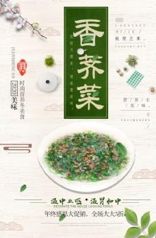 清新美食荠菜促销蔬菜海报图片