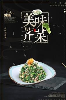 创意小清新美食荠菜促销海报图片