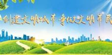 文明城市公益广告图片