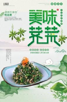 小清新荠菜新鲜蔬菜美食海报图片