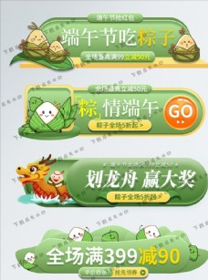 端午节粽子可爱胶囊图图片