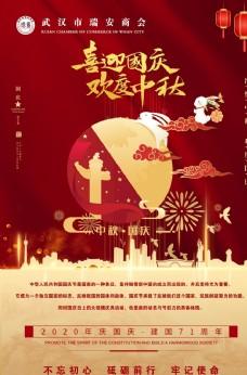 中秋国庆广告设计图片